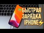 Как быстро зарядить iPhone – ЗАРЯДКА АЙФОН В 2 РАЗА БЫСТРЕЕ