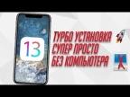 Как ПРОСТО установить iOS 13 на iPhone и iPad без компьютера   Профиль установки айос 13