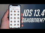 ОБЗОР iOS 13.4 ФИНАЛ – Стоит ли устанавливать айос 13.4?