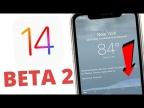 iOS 14 beta 2 ОБЗОР | Что нового в айос 14 бета 2 и стоит ли устанавливать на айфон?