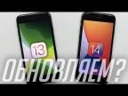 Стоит ли устанавливать iOS 14 на iPhone? | Айос 14 на айфон 7, 8, 11