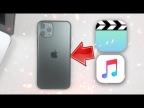 Как скачать фильмы и музыку на iPhone 2020 | EaseUS MobiMover