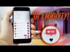 100 ЛАЙКОВ В  ИНСТАГРАМ ЗА 1 МИНУТУ БЕСПЛАТНО!  | Как накрутить лайки в INSTAGRAM через iPhone?