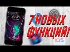 7 НОВЫХ ФУНКЦИЙ ДЛЯ iPhone и iPad | Скрытые фишки iPhone на iOS