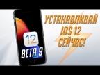 iOS 12 beta 9 – ОБНОВЛЯЙ СВОЙ iPHONE! | РЕЛИЗ СКОРО