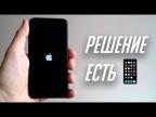 Проблемы с iPhone? Айфон завис на яблоке (логотипе Apple) - Что делать? Откат iOS 14