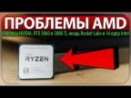 ⚡ПРОБЛЕМЫ AMD, надежда NVIDIA, RTX 3060 и 3080 Ti, мощь Rocket Lake и 16 ядер Intel
