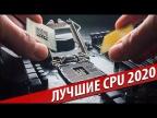 💗ЛУЧШИЕ ПРОЦЕССОРЫ 2020 (Intel или AMD?)