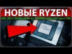 🔥НОВЫЕ RYZEN 5600, 5800 и 5900 (дешевле и без X)   5600G и 5700G и рост цен от TSMC