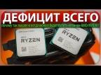 ДЕФИЦИТ ВСЕГО - почему так вышло и когда можно будет купить новинки AMD/NVIDIA?