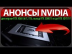 ✅АНОНСЫ NVIDIA, две версии RTX 3060 (6/12 Гб), выход RTX 3080 Ti и где RTX 3070 Ti?