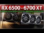 🚩RX 6500 - 6700 XT, последние утечки про Navi 22/23/24 и эффективность мульти-GPU