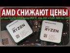 🔥AMD СНИЖАЮТ ЦЕНЫ, детали RX 6700 (XT) и выход 6900 XT, лень Intel и Ryzen 3000 без SAM