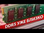 DDR5 УЖЕ БЛИЗКО