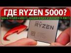☝Где Ryzen 5000 и Radeon RX 6800 и 6800 XT? продажи Ampere и удачная RTX 3060 Ti