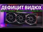 ❎ДЕФИЦИТ ВИДЮХ, мощь Radeon RX 6800 XT, новый NVIDIA A100 и кооперация IBM с AMD