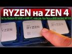 🚩RYZEN на ZEN 4, тесты Radeon RX 6800 и 6800 XT, консоль Aya Neo и AMD Instinct MI100