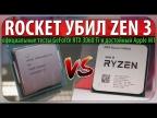 🔪ROCKET УБИЛ ZEN 3, официальные тесты GeForce RTX 3060 Ti и достойный Apple M1