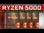 😱RYZEN 5000, цены в рублях, победа AMD над Intel, DDR4-4200 и задержки 49 ns