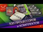 ТОП Процессоров и Комплектов с AliExpress