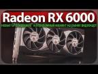 🚩Radeon RX 6800-6900 XT - новые GPU красных и переломный момент на рынке видеокарт