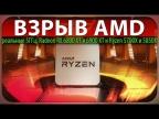 🔥ВЗРЫВ AMD, реальные 5ГГц, Radeon RX 6800 XT и 6900 XT и Ryzen 5700X и 5850X