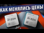 📈КАК МЕНЯЛИСЬ ЦЕНЫ AMD RYZEN📈