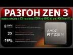 😱РАЗГОН ZEN 3, совместимость с 400 платами, DDR4 на 4000 МГц и 5950X на 6 ГГц