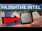 💎РАЗВИТИЕ INTEL, тесты Core i9-11900K и крутые Alder Lake-S с DDR5 и PCI Express 5.0