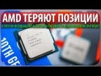😈AMD ТЕРЯЮТ ПОЗИЦИИ, а Intel их возвращают в России и Украине (топ процессоров)