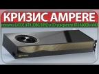 ✅КРИЗИС AMPERE, нехватка GA102 (RTX 3080/3090) и 3D-ускорители RTX A6000 и A40