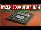 😭RYZEN 5000 ОГОРЧИЛИ, Zen 3 на B450/X470 чипсетах, старый I/O кристалл и как там DDR5?