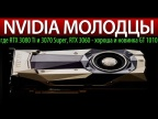 ✅NVIDIA МОЛОДЦЫ, где RTX 3080 Ti и 3070 Super? RTX 3060 - хороша и новинка GT 1010