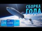 Сборка Года - ПК с запасом под Rocket Lake