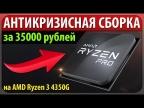 АНТИКРИЗСНАЯ СБОРКА за 35000 рублей на AMD Ryzen 3 4350G