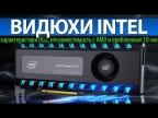 💎ВИДЮХИ INTEL, характеристики DG2, несовместимость с AMD и проблемные 10-нм