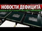 😩НОВОСТИ ДЕФИЦИТА, проблемы до 2022-го, выход RTX 3060 и 3080 Ti   Radeon RX 6600 XT