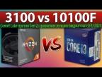 🔎Ryzen 3 3100 vs Core i3-10100F - Comet Lake против Zen 2, сравнение лучших бюджетных CPU 2021