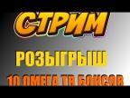 СТРИМ РОЗЫГРЫШ 10 ОМЕГА ТВ БОКСОВ