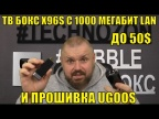 ТВ БОКС X96S С 1000 МЕГАБИТ LAN АДАПТЕРОМ UGREEN И ПРОШИВКА UGOOS. ДО 50$ НЕРЕАЛЬНЫЙ ТВ БОКС