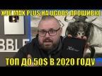 ТВ БОКС X96 MAX PLUS 2 НА UGOOS ПРОШИВКЕ ANDROID TV, ТОП ДО 50$ В 2020 ГОДУ. ИДЕАЛЬНОЕ СООТНОШЕНИЕ!