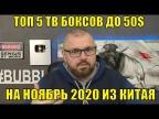 ТОП 5 ТВ БОКСОВ ДО 50$ НА НОЯБРЬ 2020 ИЗ КИТАЯ ПО ВЕРСИИ TECHNOZON