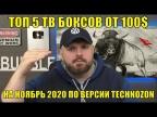 ТОП 5 ТВ БОКСОВ ОТ 100$ НА НОЯБРЬ 2020 ПО ВЕРСИИ TECHNOZON