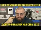 ТОП 10 ТВ БОКСОВ ДЛЯ ПРОСМОТРА NETFLIX С СЕРТИФИКАЦИЕЙ НА ОСЕНЬ 2020