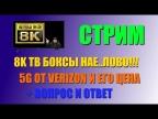 СТРИМ - 8K ТВ БОКСОВ НЕ СУЩЕСТВУЕТ! Или как нас НАЕ..ЛИ! 5G от VERIZON и вопрос ответ