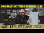 Хотите купить PLAYSTATION 5 в начале 2021? Или  почему PS4 PRO лучшая  идея