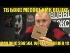 ТВ Бокс MECOOL KM6 DELUXE На Amlogic S905X4, WI-FI 6, Android TV 10, 4/64 И LAN 1000   AV1