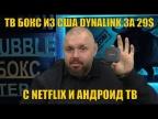 ТВ Бокс из США DYNALINK за 29$. Просто нереальный за  свои деньги. С NETFLIX и Андроид ТВ