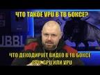 Что такое VPU в ТВ Боксе? Или что декодирует видео в ТВ Боксе - CPU, GPU ИЛИ VPU простым языком