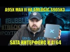 ТВ Бокс A95X MAX II на AMLOGIC S905X3 с SATA, 4/64. Вроде не плохо если приложить руки... Но....